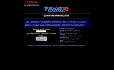Toyota Team 21 - Программа для обучения механиков в компании TOYOTA