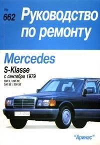 Mercedes-Benz S-classe. ремонт,обслуживание.