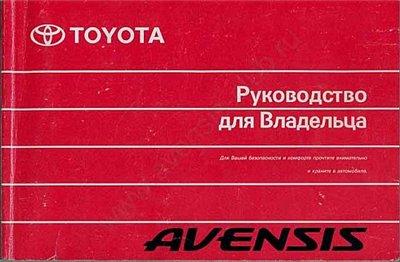 Toyota Avensis 2003. Руководство  по эксплуатации.