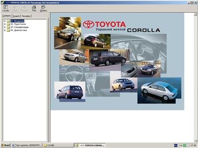Toyota Corolla с 2002 г.  Руководство по ремонту от дилера.