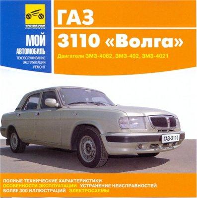 ГАЗ-3110 Волга. обслуживание, эксплуатация, ремонт.
