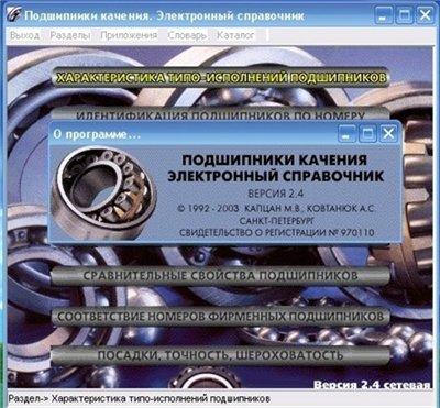 Подшипники качения 2.4 - Электронный справочник