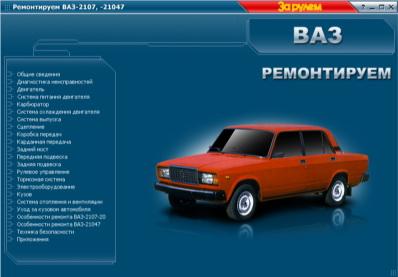 ВАЗ 2107. Мультимедийное руководство по ремонту.