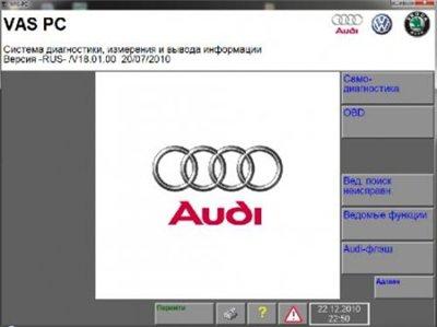 vas PC RUS ( v18.01.00 ) - программа диагностики VAG
