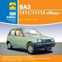 "Мой автомобиль ВАЗ 1111/11113 ""Ока"" (e-book)"