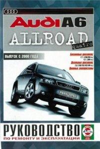 Audi A6 Allroad Quattro с 2000 г. Ремонт,обслуживание.