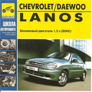 Chevrolet Daewoo Lanos. Руководство по ремонту.