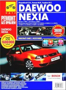 Daewoo Nexia  1995-2008 г.Ремонт, обслуживание.