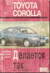 Toyota Corolla. 1983-1992. Ремонт и эксплуатация.