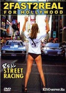 Уличные гонщики Америки.Real Street Racing-2.