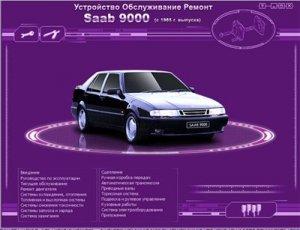 SAAB 9000. Мультимедийное  руководство по ремонту .