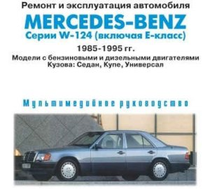 MERCEDES-BENZ W-124(E-Classe).мультимедийное пособие.