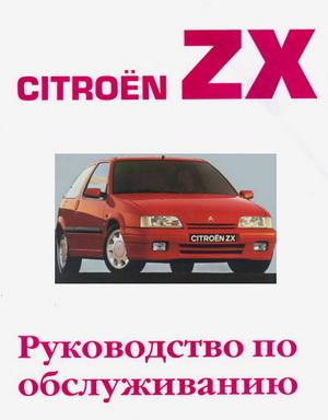 Автомобиль Citroen ZX (с 1990 года выпуска). Руководство по техническому обслуживанию.