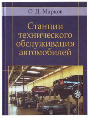"""""""Станции технического обслуживания автомобилей"""" книга"""