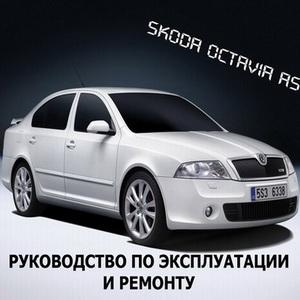 Skoda Octavia A5 (с 2004 года выпуска). Руководство по ремонту и обслуживанию автомобиля.