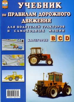 Учебник: Правила Дорожного Движения (ПДД) для водителей тракторов и самоходных машин категории B, C и D