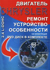 Двигателя Chrysler 2,4L DOHC (ГАЗ Волга-31105, Соболь). Документация по демонтажу, сборке, ремонту.