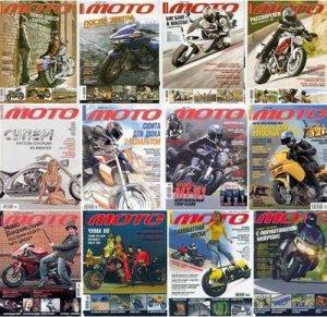 Подшивка номеров журнала МОТО (1991 - 2011 годы).