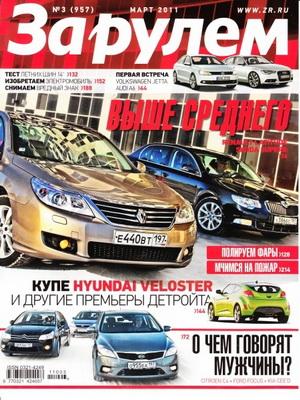 Скачать авто журнал За рулем - №3 (март 2011 года)