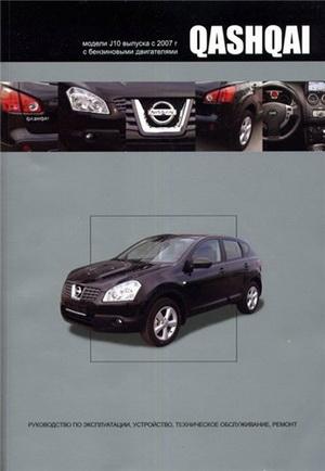 Nissan Qashqai (модель J10, с 2007 года выпуска). Руководство по ремонту автомобиля.