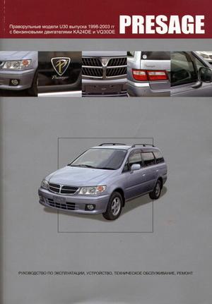 Nissan Presage (кузове U30, правый руль, 1998 - 2003 год выпуска). Руководство по ремонту автомобиля.