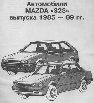 Mazda 323 (1985 - 1989 год выпуска). Руководство по ремонту автомобиля.