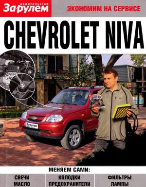 Автомобиль Chevrolet Niva: экономим на сервисе и обслуживании.