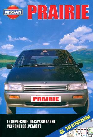 Nissan Prairie (серия М11, 1986 - 1998 год выпуска). Руководство по ремонту автомобиля.