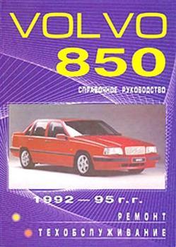 Volvo 850 (1992 - 1995 год выпуска). Руководство по ремонту автомобиля.