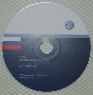Климатические системы автомобилей Volkswagen. Обучающий диск TT 160. (2010 год)