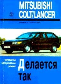 Mitsubishi Colt и Lancer (1984 - 1992 год выпуска). Руководство по ремонту автомобиля.