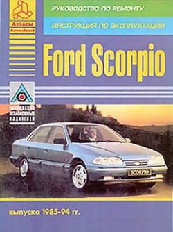 Ford Scorpio (1985 - 1994 год выпуска). Руководство по ремонту автомобиля.