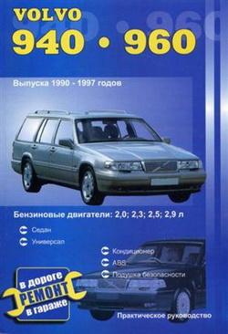 Volvo 940 / Volvo 960 (1990 - 1997 год выпуска). Руководство по ремонту автомобиля.