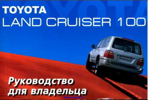 Toyota Land Cruiser 100. Руководство владельца по эксплуатации автомобиля.