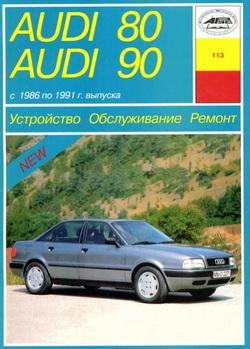 Audi 80, Audi 90 (1986 - 1991 год выпуска). Руководство по ремонту автомобиля.