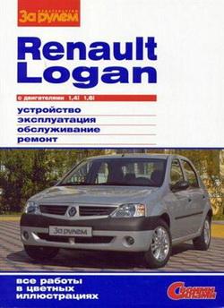 Renault Logan. Руководство по ремонту автомобиля с двигателями 1.4i и  1.6i