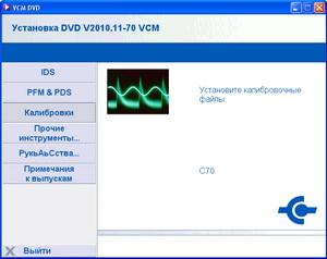 Ford VCM IDS версия 70 11.2010. Дилерская программа диагностики и калибровки.