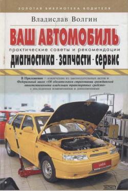 Ваш автомобиль: диагностика, запчасти, сервис. Справочник. Практические советы и рекомендации.