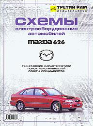 Схемы электрооборудования автомобилей Mazda 626. Справочное пособие.