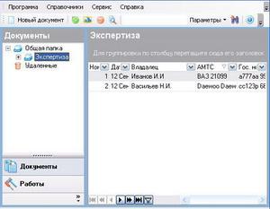 Скачать программу АвтоЭкспертиза 8.0