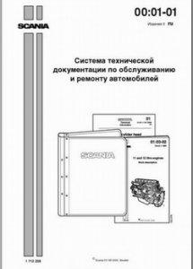 Scania. Электросхемы и техническая документация по ремонту и обслуживанию автомобилей.