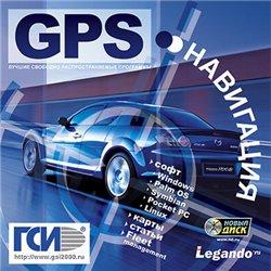 GPS навигация. Статьи, программы по навигации.