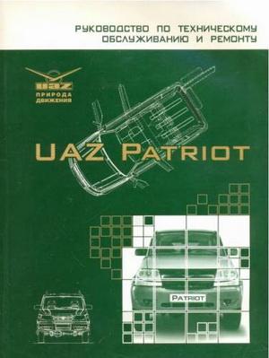 UAZ Patriot (УАЗ Патриот). Руководство по ремонту автомобиля.