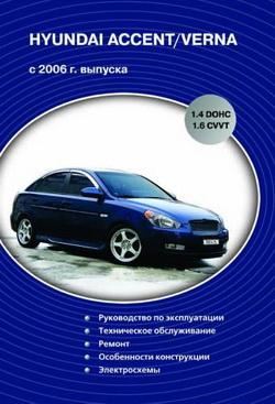 Hyundai Accent / Hyundai Verna (с 2006 года выпуска). Руководство по ремонту автомобиля.