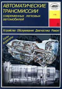 Устройство, обслуживание, диагностика и ремонт автоматических трансмиссий современных легковых автомобилей