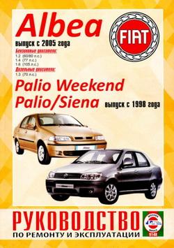 Fiat Albea (с 2005 года выпуска), Fiat Palio / Palio Weekend / Siena (с 1998 года выпуска). Руководство по ремонту автомобилей.
