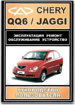 Chery QQ6, Chery Jaggi. Руководство по ремонту автомобиля.