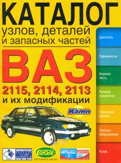 ВАЗ-2115, ВАЗ-2114, ВАЗ-2113 и модификации. Каталог узлов, деталей и запасных частей.