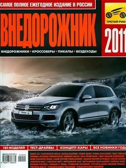 """""""Внедорожник 2011"""". Справочно - информационное издание."""