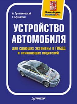 """Книга """"Устройство автомобиля для сдающих экзамены в ГИБДД и начинающих водителей"""""""